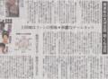 昭和枯れすゝきの歌詞よぎってもうた 2014年10月28日朝日夕刊