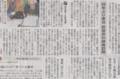 外務省の招聘事業いいすね 2014年10月28日朝日夕刊