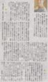 ラピュタの兵器の大昔の呼び名由来の人ね 2014年10月28日朝日夕刊