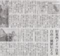 どちらでもない人間にしかできないことがある 2014年10月31日朝日朝刊
