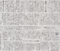 結局うどんでは限界があるのね 2014年10月31日朝日朝刊