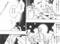 沙門空海唐の国にて鬼と宴す 壱(角川書店)