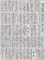 とりあえず「物語」前提にした報道やめれ 2014年11月4日朝日朝刊