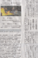 リベリアでの感染者・死者数増減なし 2014年11月1日朝日夕刊