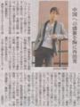 中国内での(日本人への)ヘイトスピーチ=愛国者発言 2014年11月1日朝日
