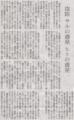 唐辛子粉的なもんで遠ざかって頂いたらどうか 2014年11月2日朝日新聞