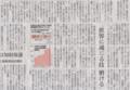 日本の給料人が世界中を浄化してまわります 2014年11月2日朝日新聞