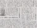 「いまも感染の拡大が止まらない状況だ」2014年11月2日朝日新聞