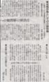 中道体得訓練にはもってこいなんだけどな 2014年11月2日朝日新聞