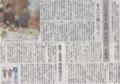 呼び名を変えることによる理解度の変化について 2014年11月7日朝日朝