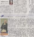 盆栽みたいだな>カストラート 2014年11月6日朝日夕刊