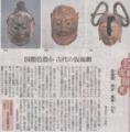 輪っか髪また流行らないかなあ 2014年11月8日朝日新聞be
