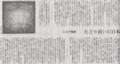 母国はいつ誰が改善するの? 2014年11月8日朝日朝刊