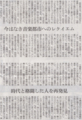 渋谷系が下火になったのはiPodが原因か?2014年11月9日朝日新聞