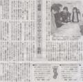 ゼリー飲料食の腹もちのしなさひどいよね 2014年11月9日朝日新聞