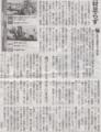 大災害時の車保持者心得 2014年11月9日朝日新聞
