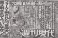 なくなっちゃうだろ>日本人もとればいいのに 2014年11月9日朝日新聞