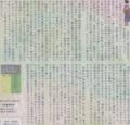 束縛的環境+分離展開が文学の王道な 2014年11月9日朝日新聞
