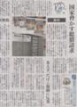 たばこへのヘイトスピーチの実態 2014年11月12日朝日朝刊