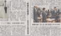 ケミカル51思いだした 2014年11月11日朝日夕刊