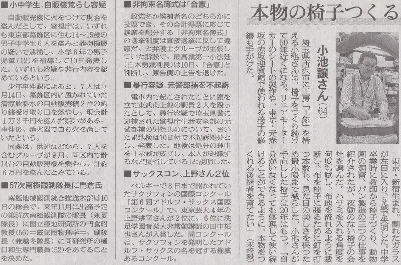 放火はお咎めもキツイぞ 2014年11月11日朝日朝刊