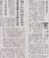 靭帯が骨に変わってしまう病気てなんなの・・2014年11月11日朝日朝刊