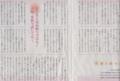 一人っ子夫婦の親の介護事情 2014年11月11日朝日朝刊