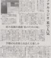 聞いたことない曲が頻繁に流れるていいすな 2014年11月11日朝日朝刊
