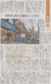 流行するモノの隆盛と衰退 2014年11月13日朝日朝刊