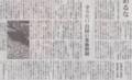NZからの輸送費はどんなもんかしら 2014年11月13日朝日朝刊