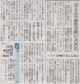 入管の虫の居所は日本人でもよくわからん感 2014年11月13日朝日朝刊