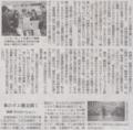 ダム礼賛てのは流行の産物だったのか?2014年11月12日朝日夕刊