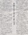 ペン先て新規開発しづらいのかな 2014年11月10日朝日夕刊