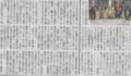 侵略させやすくしろって言ってるようにしか・・2014年11月14日朝日朝刊