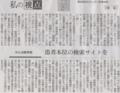 医療サイトでアマゾンくらいのがあればなー 2014年11月15日朝日朝刊