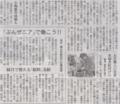 タンザニアぽい(ドラえもん臭) 2014年11月15日朝日朝刊