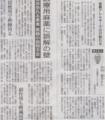 金属て水分がつくと金属イオンが発生するのか 2014年11月18日朝日朝刊