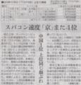 蓮舫さんから喜びのコメントを頂いたらどうか 2014年11月18日朝日朝刊