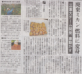 塩分高そう>醤油フォンデュ 2014年11月17日朝日夕刊