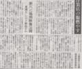 「俺が理解できない趣味は全部禁止」2014年11月17日朝日朝刊