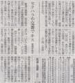 交番にいつもいないのはそうゆうことかー 2014年11月17日朝日朝刊