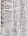 外回り中のセリフは教科書どうりだったんだな 2014年11月26日朝日朝刊