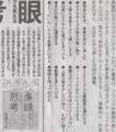 そのとおり>治安を改善するのは警察でなく、2014年11月26日朝日朝刊