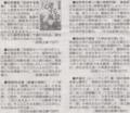 娯楽と福祉が混ざった元祖フェス主催な人 2014年11月23日朝日新聞