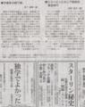 戦時中に餓死したのかよ・・2014年11月23日朝日新聞