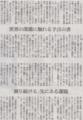 コロコロした丸うんこだらけだろうなあ 2014年11月23日朝日新聞