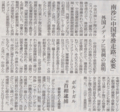 侵略をふつうに正当化してるよ・・2014年11月23日朝日新聞