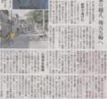 差別をぶつける人は巧妙に相手を選んでるよね 2014年11月23日朝日新聞