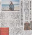 流鏑馬的なのって外国にはあんまないのかな 2014年11月22日朝日夕刊