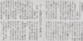 日本社会の同調圧力について性差是正先進国の男性談 2014年11月22日朝